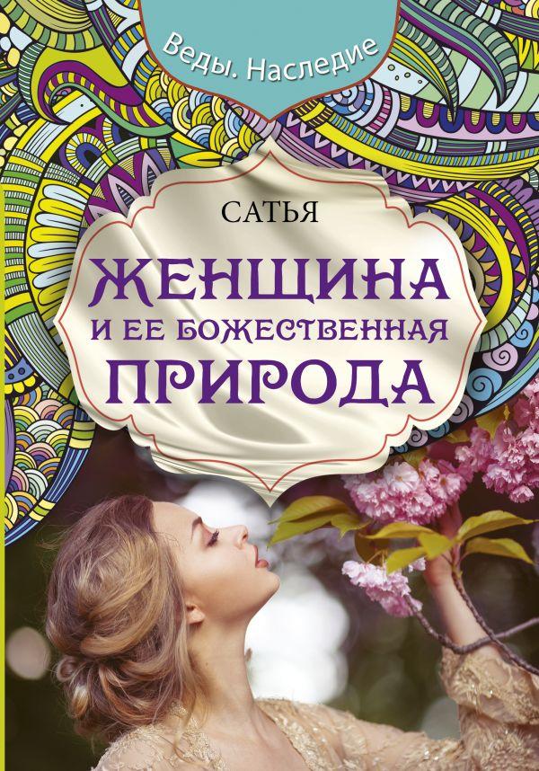Купить Книги по саморазвитию и мотивации, Женщина и ее божественная природа, Форс