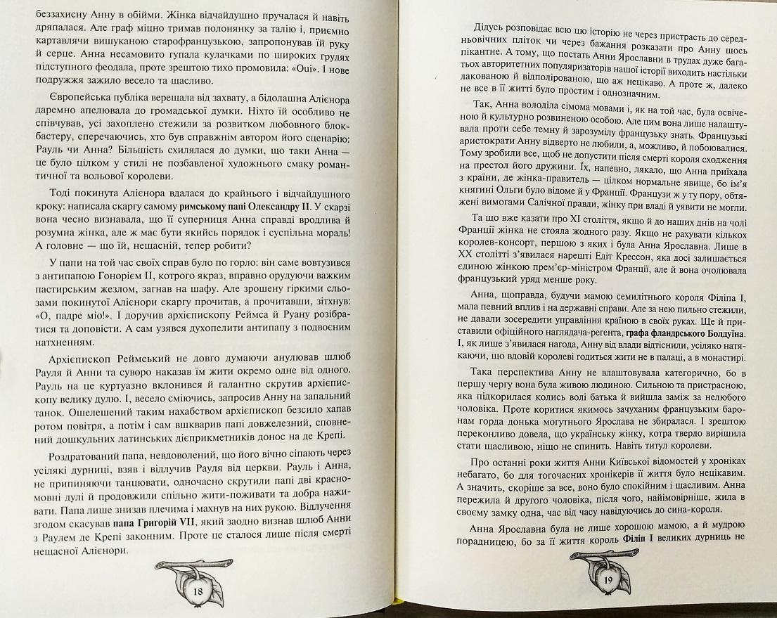 Купить книгу Історія України від діда Свирида. Книга друга Дід ... f17a51b9de382