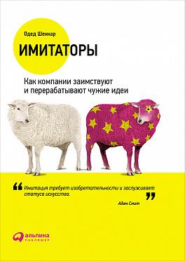 Купить Бизнес-книги, Имитаторы: Как компании заимствуют и перерабатывают чужие идеи (обложка), Альпина Паблишер