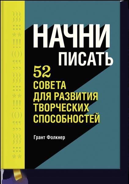 Купить Начни писать. 52 совета для развития творческих способностей, Манн, Иванов и Фербер