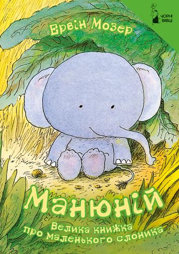 Купить Манюній. Велика книжка про маленького слоника, Чорні вівці