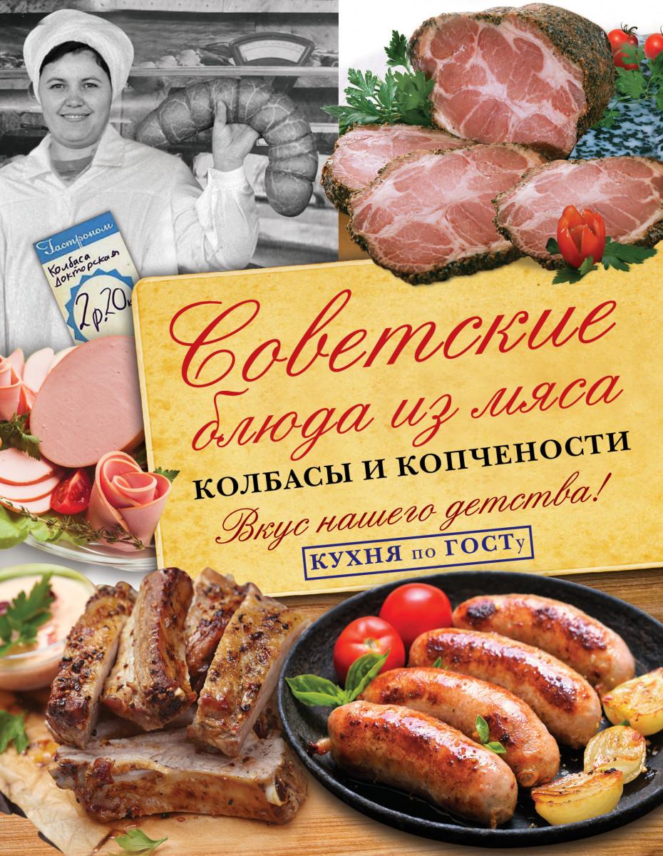 Купить Советские блюда из мяса, колбасы и копчености, АСТ