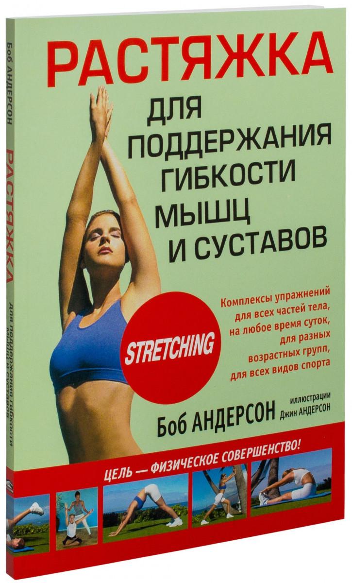 Купить Растяжка для поддержания гибкости мышц и суставов, Попурри