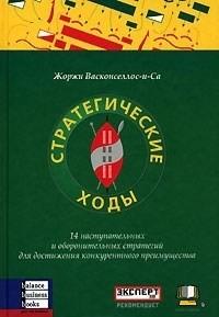 Купить Стратегические ходы, Balance Business Books