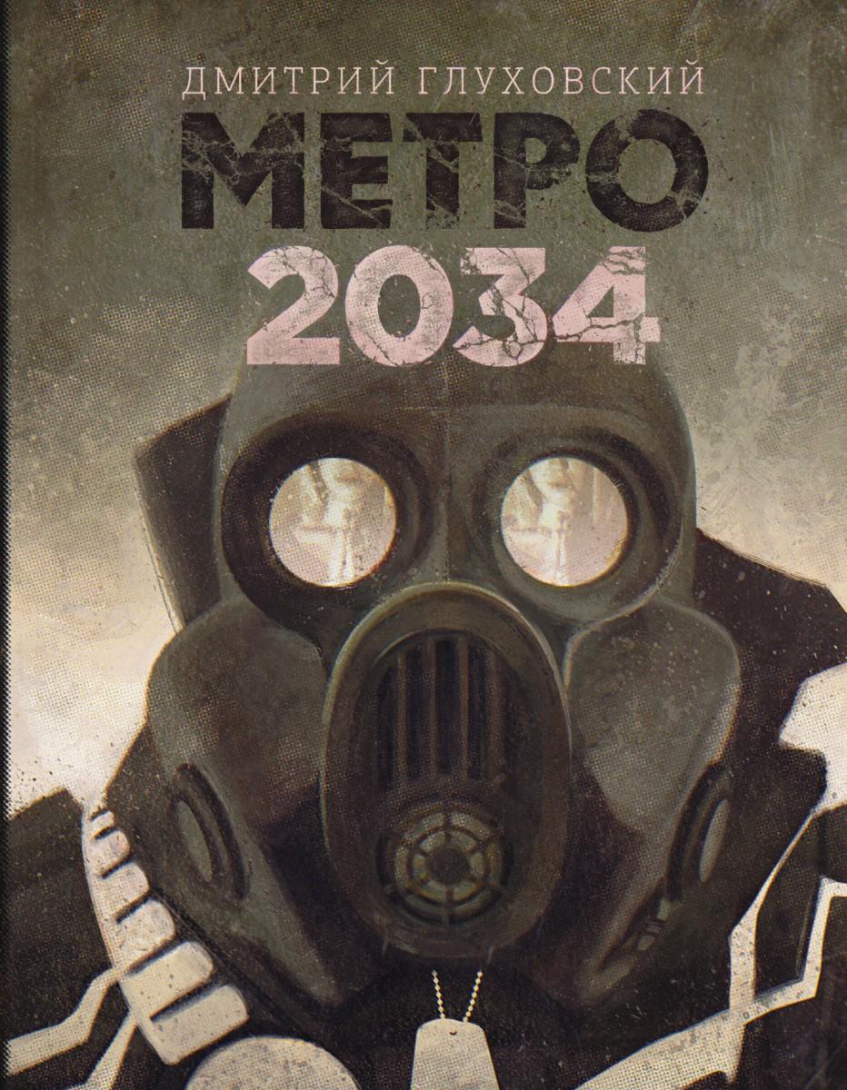 Купить Метро 2034, АСТ