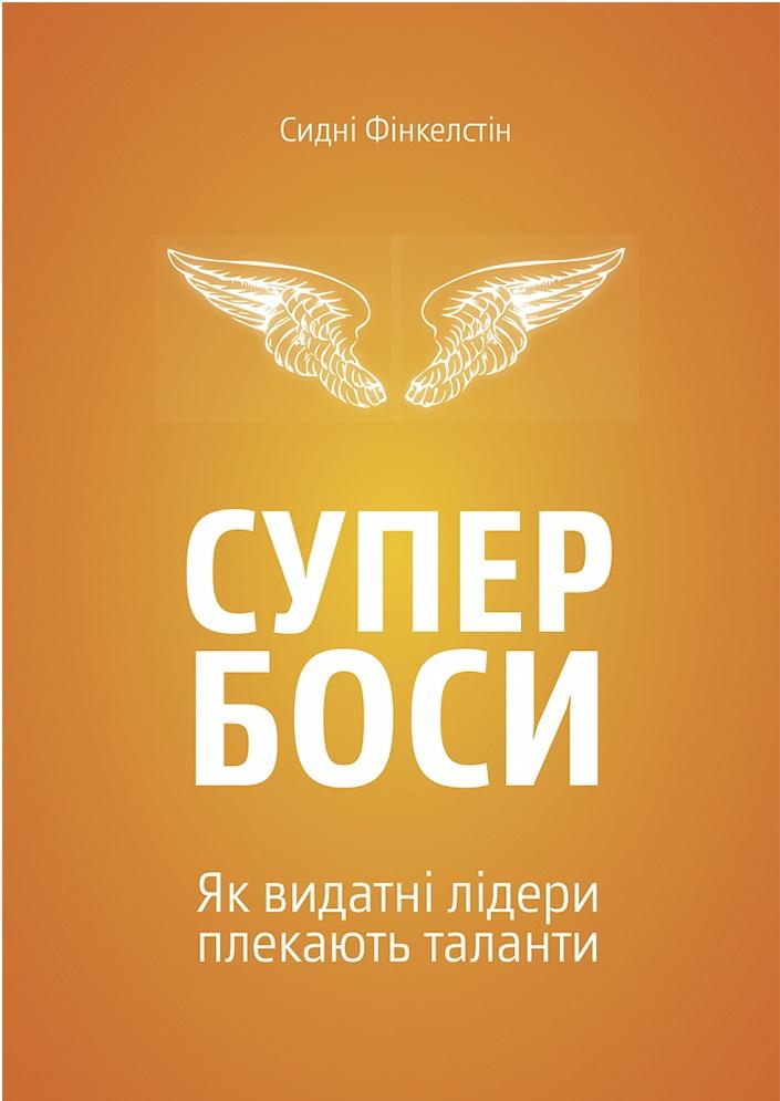 Купить Супербоси, Yakaboo Publishing