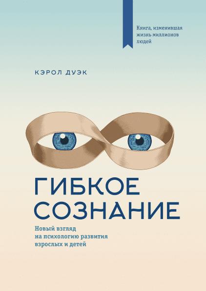 Купить Книги по психологии, Гибкое сознание, Манн, Иванов и Фербер