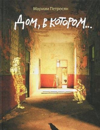 Купить Современная проза, Дом, в котором. Петросян М, Издательство Livebook/Гаятри