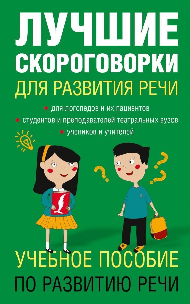 Роль скороговорок в развитии ребенка
