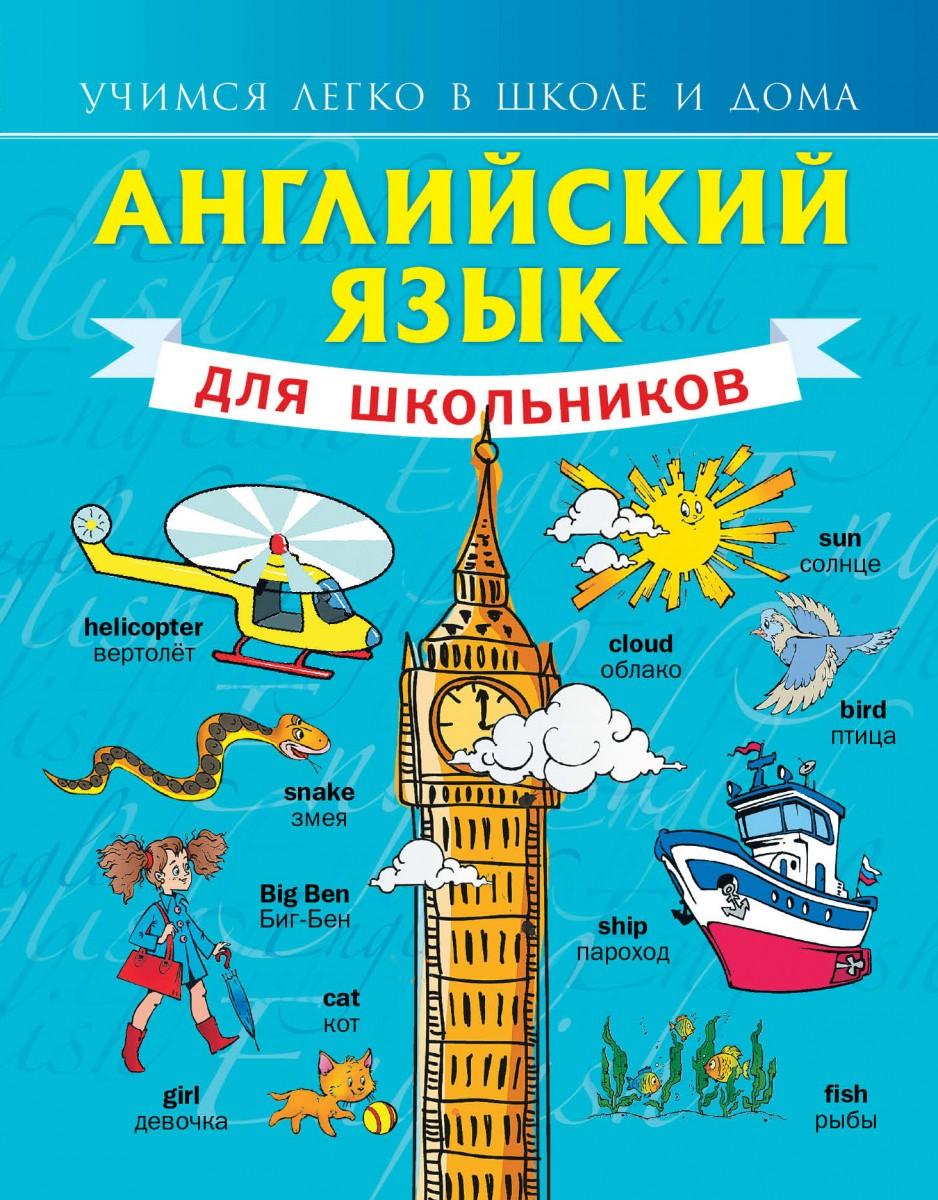 Купить Английский язык для школьников, АСТ