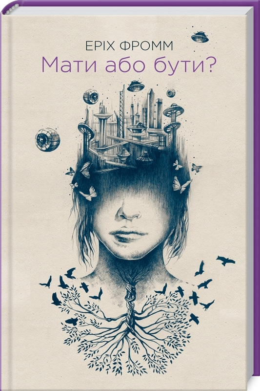 Купить Книги по общей психологии и психоанализу, Мати або бути?, КСД