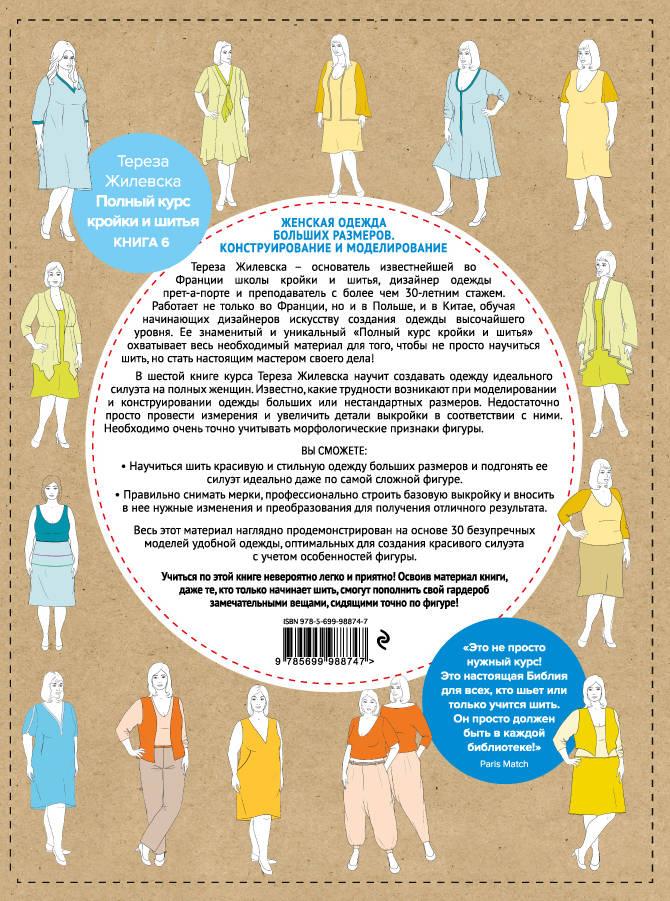 9e16ea1edd9 Конструирование и моделирование книга купить  Полный курс кройки и шитья. Женская  одежда больших размеров. Конструирование и моделирование интернет магазин  ...