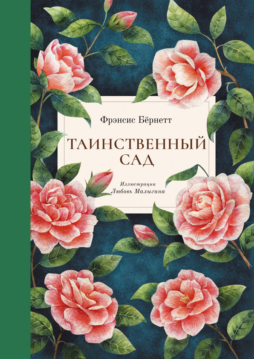 Купить Современная, Таинственный сад, Арт-издательство Небо