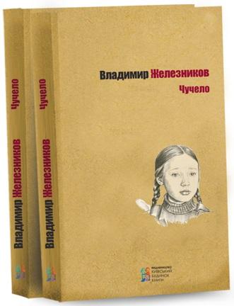 Чучело, Киевский Дом Книги  - купить со скидкой