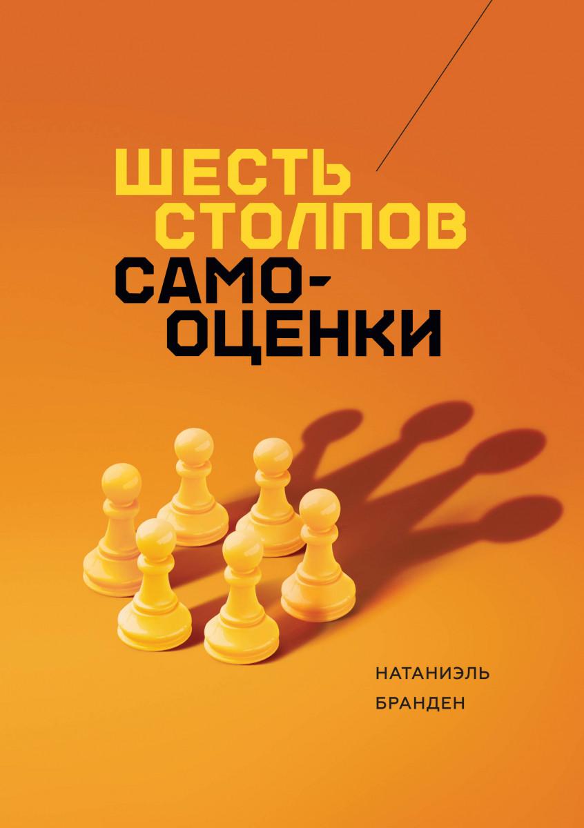 Шесть столпов самооценки, Манн, Иванов и Фербер  - купить со скидкой