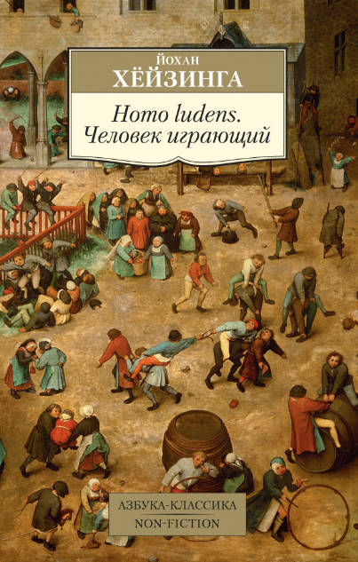 Купить Философия, Homo ludens. Человек играющий, Махаон