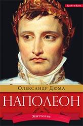Купить Наполеон, Брайт Стар Паблишинг