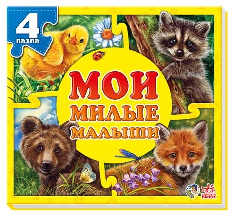 Купить Мої пухнасті крихітки: Мои милые малыши (р), Ранок