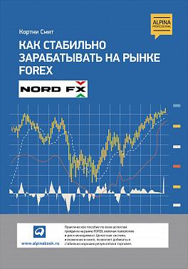 Бизнес-книги, Как стабильно зарабатывать на рынке Forex, Альпина Паблишер  - купить со скидкой