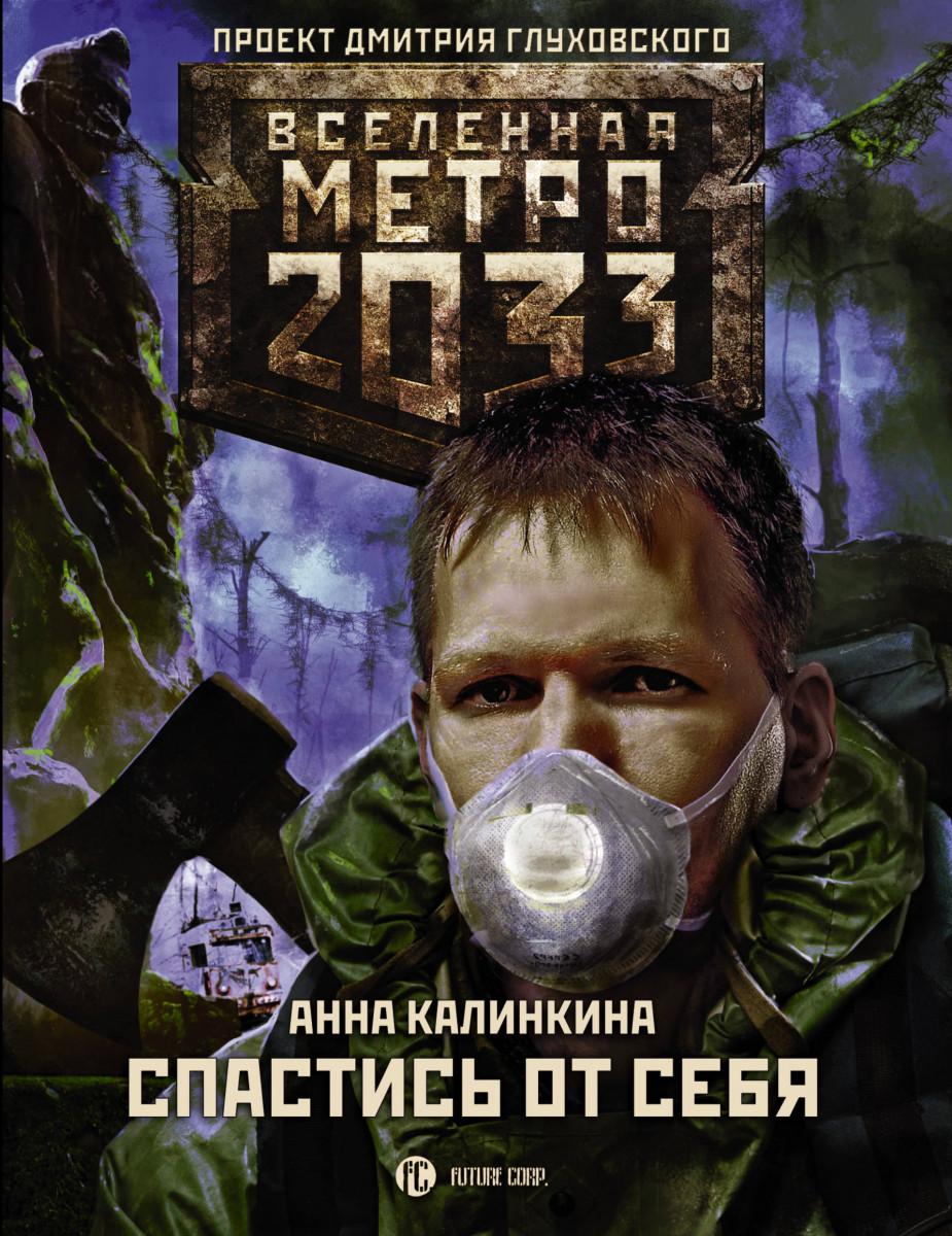 Купить Метро 2033: Спастись от себя, АСТ