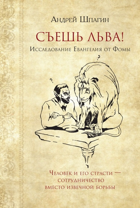 Купить Съешь льва. Исследование Евангелия от Фомы, Саммит-книга