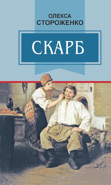 Купить Скарб: Вибрані твори, Знання