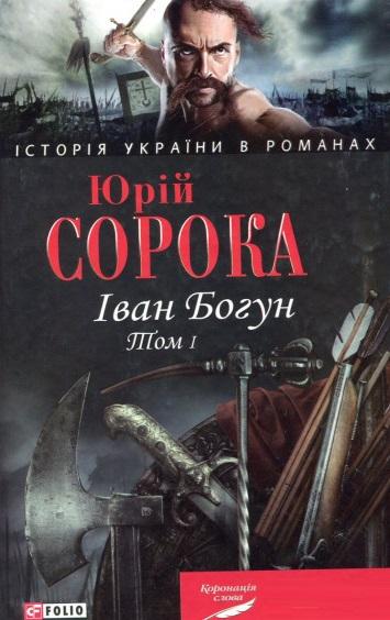 Купить Исторический роман, Іван Богун Кн. 1 н, Фолио