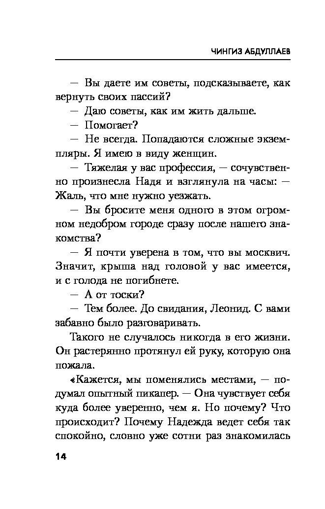 Чингиз абдуллаев польза похоти читать