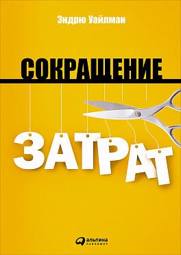 Купить Бизнес-книги, Сокращение затрат, Альпина Паблишер