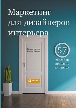 Купить Маркетинг для дизайнеров интерьера: 57 способов привлечь клиентов, Альпина Паблишер