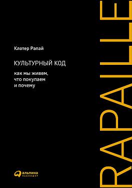 Купить Бизнес-книги, Культурный код: Как мы живем, что покупаем и почему, Альпина Паблишер