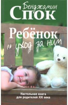 Купить Воспитание и педагогика, Ребенок и уход за ним 2-е изд, Попурри