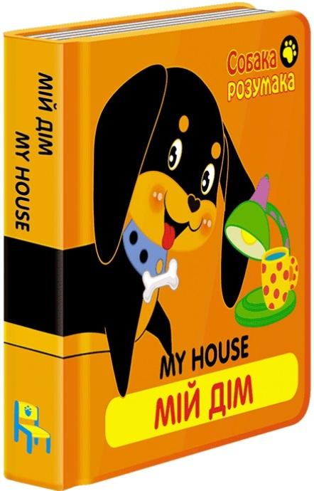 Купить Детская литература, Собака Розумака. Мій дім, АССА