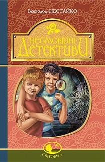 Купить Неймовірні детективи : повісті (Світовид), Навчальна книга Богдан