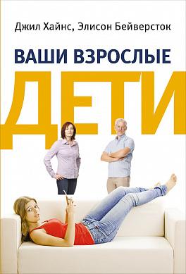 Купить Ваши взрослые дети: Руководство для родителей, Альпина Паблишер