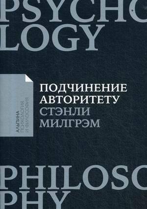 Купить Книги по общей психологии, Подчинение авторитету: Научный взгляд на власть и мораль (покет), Альпина Паблишер