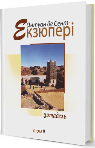 Купить Цитадель т.2, Видавництво Жупанського