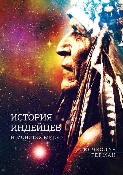 Купить История, политика, История индейцев в монетах мира, Книги ХХІ