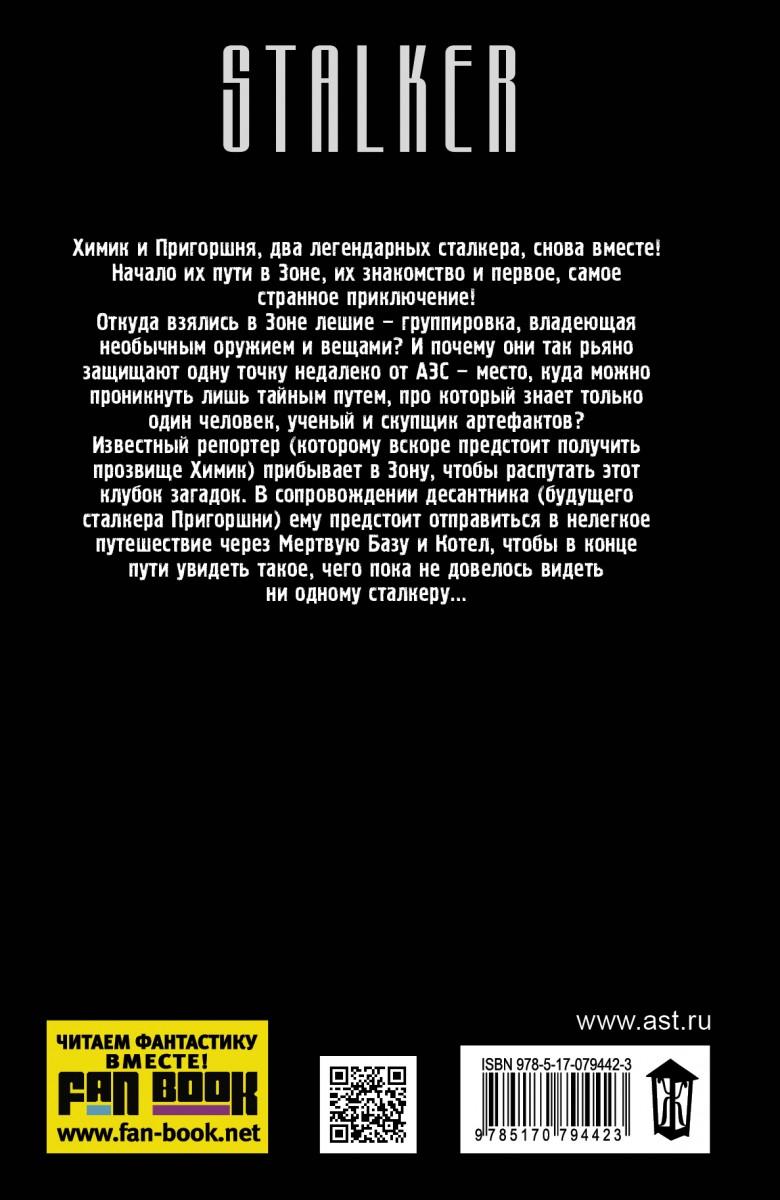 Андрей левицкий я — сталкер. Тропами мутантов читать онлайн.