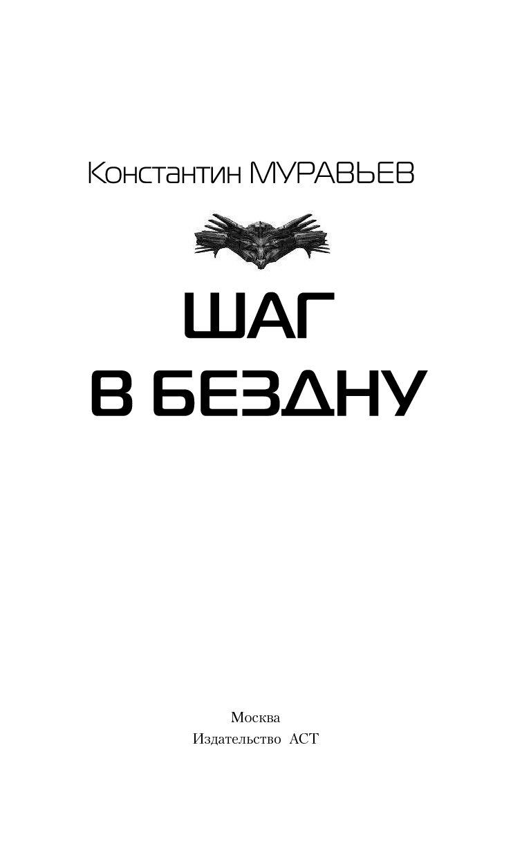 МУРАВЬЕВ КОНСТАНТИН НИКОЛАЕВИЧ ШАГ В БЕЗДНУ СКАЧАТЬ БЕСПЛАТНО