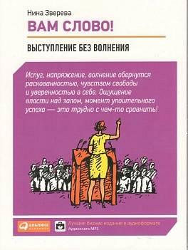 Купить Книги по психологии, Вам слово! Выступление без волнения, Альпина Паблишер