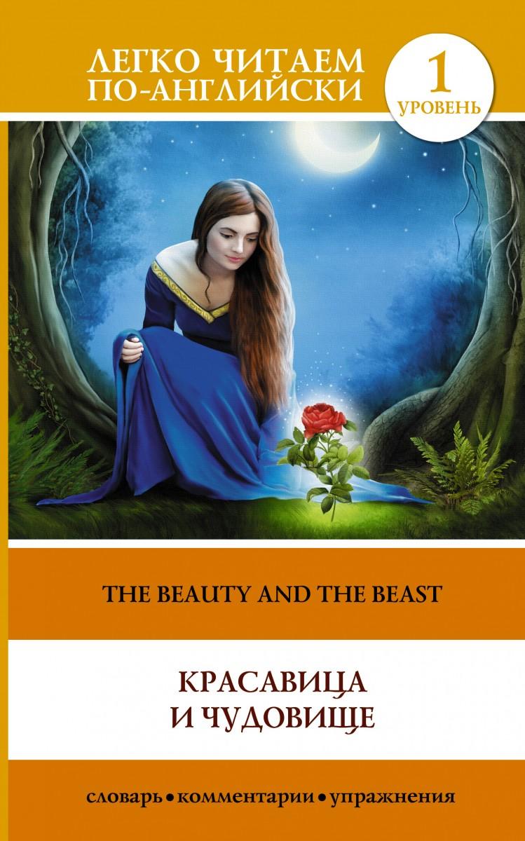 Купить Красавица и чудовище = Beauty and the Beast, АСТ