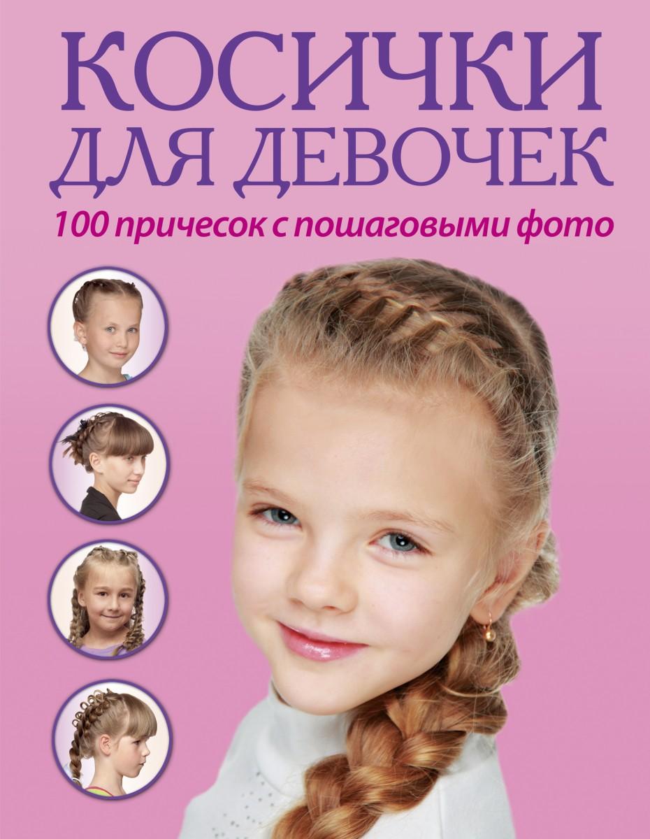 Прически косы для девочки пошагово