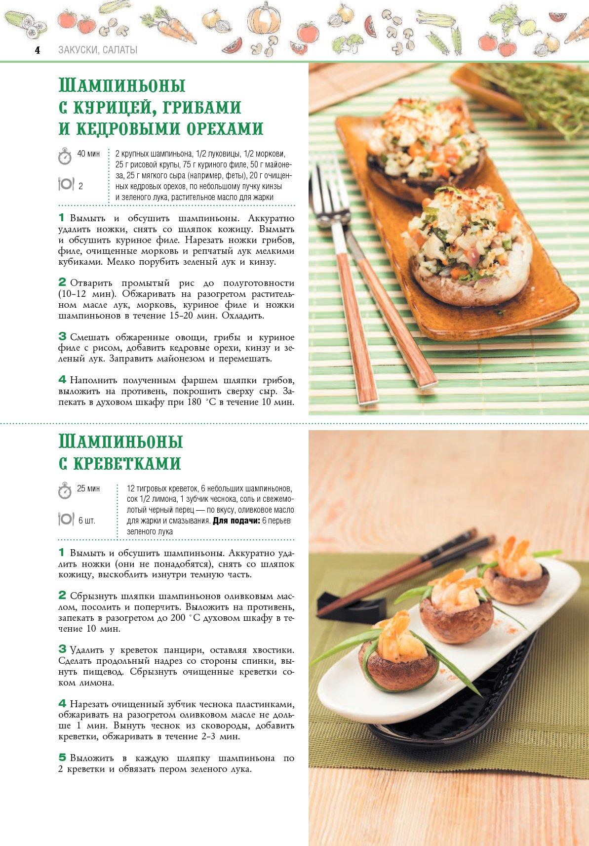 могут кулинарные рецепты с картинками них даже имеют