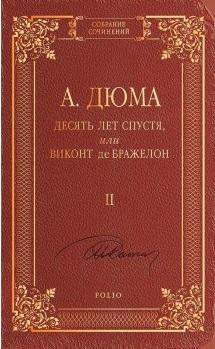 Купить Десять лет спустя, или Виконт де Бражелон т.2, Фолио