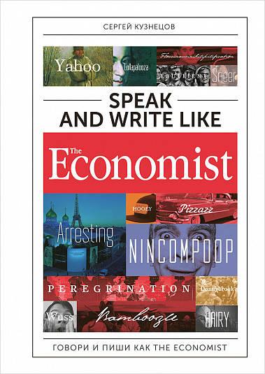 Учебники, Speak and Write like the Economist. Говори и пиши как the Economist, Альпина Паблишер  - купить со скидкой