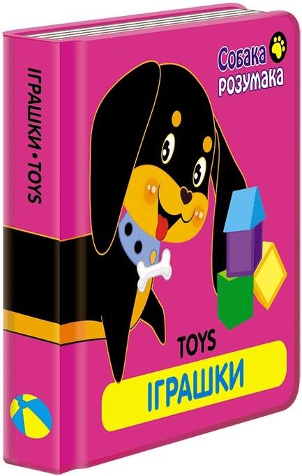 Купить Детская литература, Собака Розумака. Іграшки, АССА