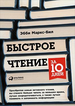 Купить Книги по саморазвитию и мотивации, Быстрое чтение за 10 дней, Альпина Паблишер