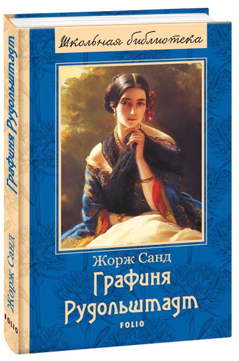 Купить Графиня Рудольштадт (новое оформление), Фолио