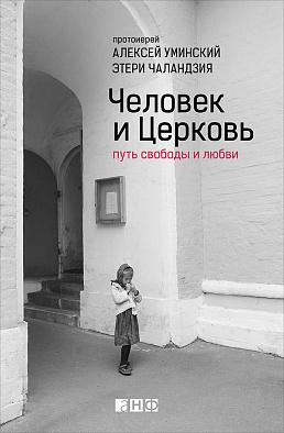 Купить Религия, Человек и Церковь: Путь свободы и любви, Альпина Паблишер